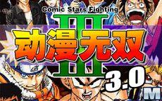 Comics Star Fighting 3